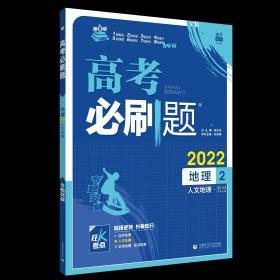 2022版高考必刷题数学物理化学生物语文英语政治地理历史专题突破训练高二三高中专项提升强化复习高考题库2021真题