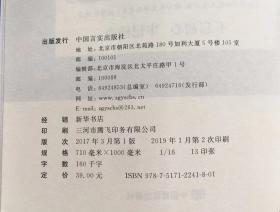 怎样开好民主生活会搞好民主评议党员 定价39 中国言实