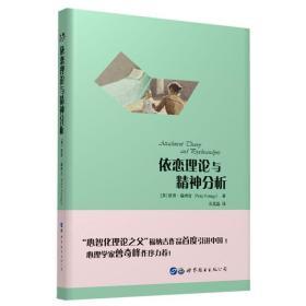 依恋理论与精神分析 情感纽带的建立与破裂 安全基地-依恋关系的起源3册 约翰鲍尔比 如何理解及进入孩子的情感世界 心理学书籍