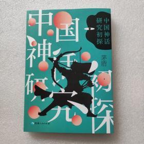 中国神话研究初探 矛盾著 青海人民出版社 9787225061825