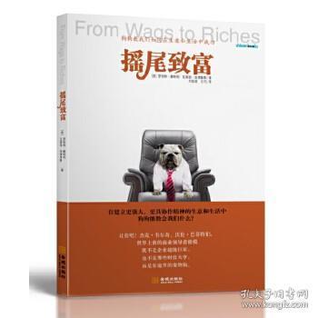 【正版 】摇尾致富--狗狗教我们如何在生意和生活 知