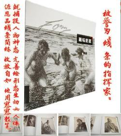 佐恩素描画坛巨匠风景生活场景历史故事人物肖像速写模特女人体集