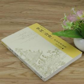 【】梦回'诗唐':唐诗经典品鉴(有划道)