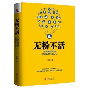 正版图书/无粉不活/粉丝经济/电子商务/创业管理/成功创业/营销
