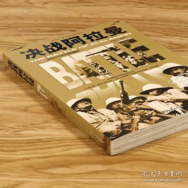 【】决战阿拉曼 二战历史军事书籍