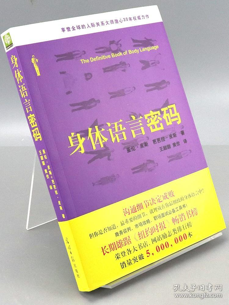 正版身体语言密码 亚伦皮斯肢体语言解读 微动作微表情心理学与生活微反应读心术 提高情商人际交往心理学与沟通技巧察言观色书