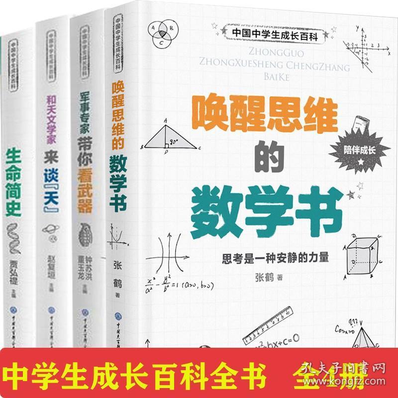 """全4册中国中学生成长科普百科全书 唤醒思维的数学书 和天文学家来谈""""天""""军事专家带你看武器 生命简史 11-14岁课外阅读书籍"""
