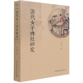 清代女子诗社研究