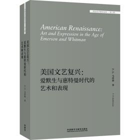 美国文艺复兴:爱默生与惠特曼时代的艺术和表现(外国文学研究文库.第三辑)