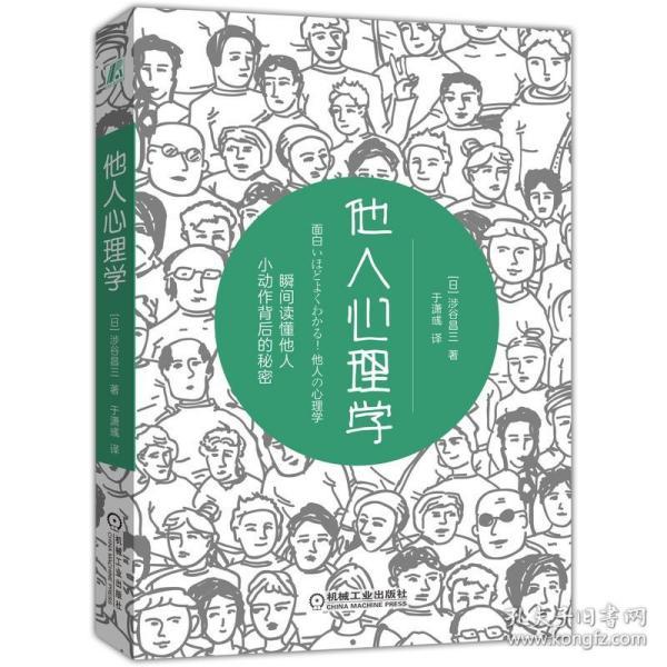 正版 他人心理学 涉谷昌三 著机械工业出版社社会心理学读懂他人心理的秘密关于勇气的课程行动指南书籍图书