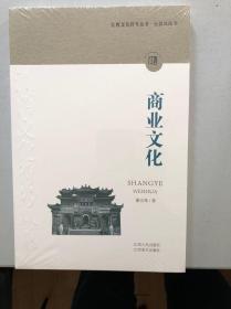 江西文化符号丛书·商业文化 9787210127949