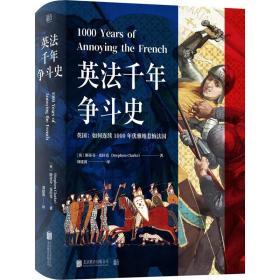 正版 英法千年争斗史 斯蒂芬·克拉克 著联合天畅北京联合出版法国历史 欧洲历史书籍实体书籍图书