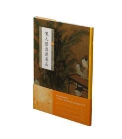 中国绘画名品宋人团扇画名品 绘画 国画名画绘画艺术收藏鉴赏临习 中国 上海书画出版社