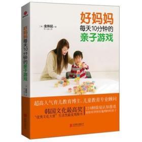 正版图书/好妈妈每天10分钟的亲子游戏/金姝延/亲子家庭教育
