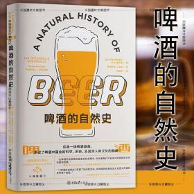 正版 啤酒的自然史/自然的历史丛书 [美]伊恩·塔特索尔 罗布·德萨勒著 重庆大学出版社