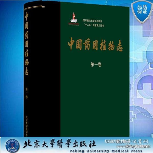 中国药用植物志(第一卷)(国家出版基金项目)