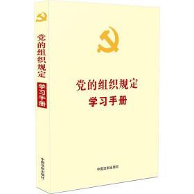 【党内法规学习手册系列】党的组织规定学习手册【含最新公布的《中国共产党组织处理规