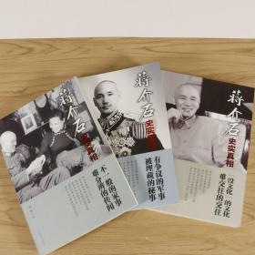 【】蒋介石史实真相共3册蒋介石的家事传闻军事文化秘事民国历史传记书籍找寻真实的蒋介石传为什么失去大陆