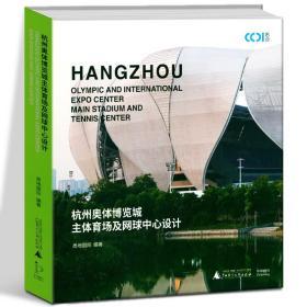 杭州奥体博览城主体育场及网球中心设计 悉地国际 编 广西师范大学出版社