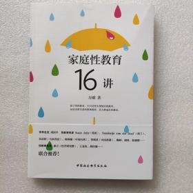 家庭性教育16讲 方刚著 中国社会科学出版社9787520326841