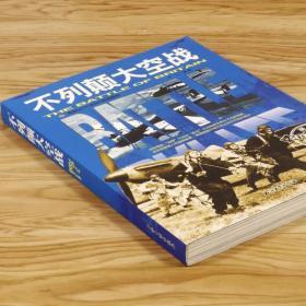 【】不列颠大空战 二战历史军事迷爱好者书籍记录了不列颠之战致命战争的全过程敦刻尔克大撤退霍克双风天空战役