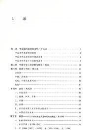【】中国文化论集