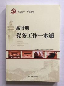2019版 新时期党务工作一通 定价32 中国文史