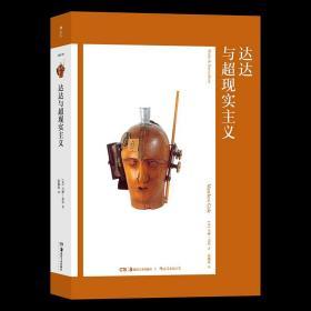正版图书 达达与超现实主义/艺术与观念10 马修·盖尔 著 后浪出版