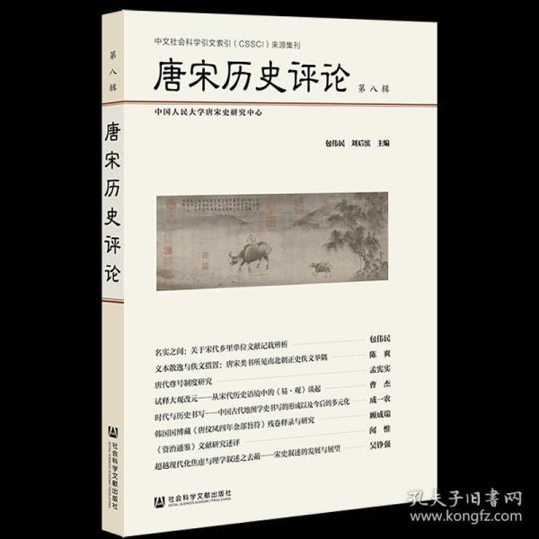 正版图书 唐宋历史评论 第八辑 包伟民 刘后滨 主编 社科文献期刊9月
