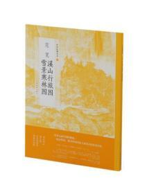 中国绘画名品范宽溪山行旅图雪景寒林图 画册书籍国画 教材 上海书画出版社