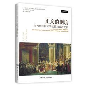 正版 正义的制度:全民福利国家的道德和政治逻辑(当代世界学术名著·政治学系列) 博·罗思坦著中国人民大学出版社书籍