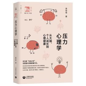 压力心理学 从大脑个人成长到心理健康李世佳心理学社科解压应对策略身心健康上海教育出版社