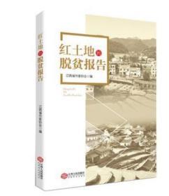 红土地的脱贫报告 9787210125983 江西人民出版社江西省作家协会