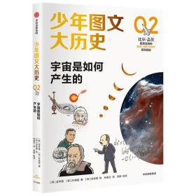 正版 少年图文大历史02·宇宙是如何产生的 金亨真 朴英姬 著 中信出版社 大历史思维 科普读物宇宙知识书籍 图书