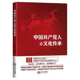 中国共产党人的文化传承戴焰军江西人民出版社9787210111955