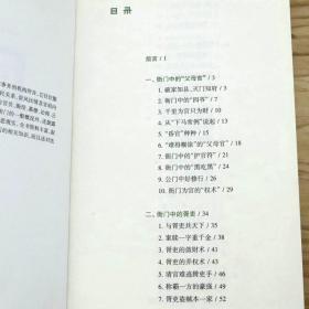 【】古代衙门--中国古代社会百态 殷啸虎 著