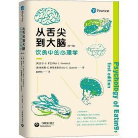 从舌尖到大脑 饮食中的心理学 第1版 英 尼尔 E 罗兰 美 埃米莉 C 斯普莱恩著吴梦阳译心理学上海教育出版社