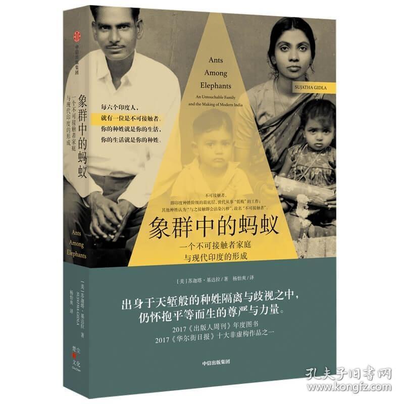正版 象群中的蚂蚁:一个不可接触者家庭与现代印度的形成 苏迦塔基达拉 著中信出版了解印度的历史家庭的口述史书籍图书