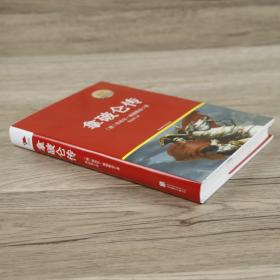 【正版】精装版 拿破仑传 埃米尔路德维希法国军事政治家领袖伟人物拿破仑传奇一生全传记初中小学生阅读历史名人传记读物书籍