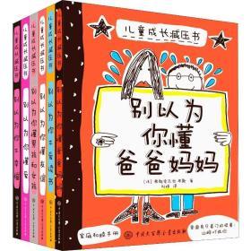 儿童成长减压书 全套6册 官方正版 别以为你懂爸爸妈妈别以为你不幸福懂爱懂友谊不爱读书亲子家庭教育沟通小学生心理学书籍