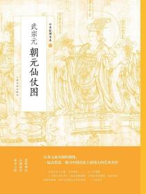 中国绘画名品二十五 武宗元朝元仙仗图 国画名画艺术收藏鉴赏临习 上海书画出版社