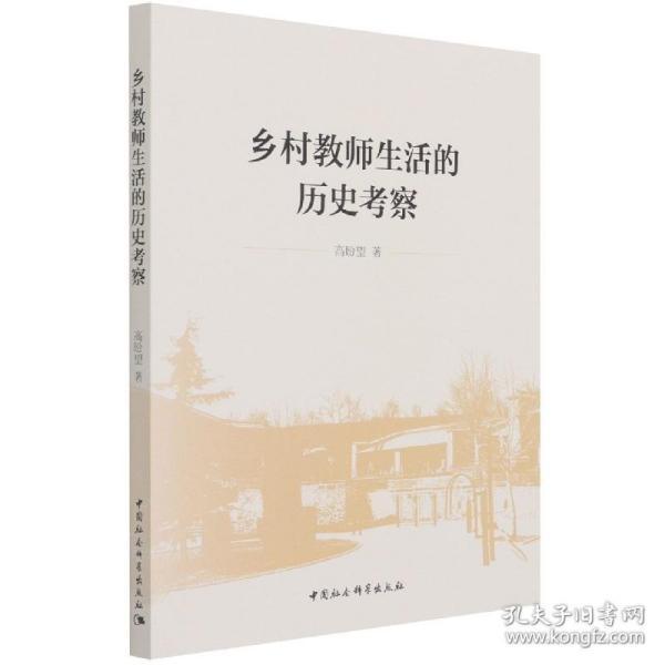 正版图书 乡村教师生活的历史考察 高盼望 著 中国社会科学出版社8月