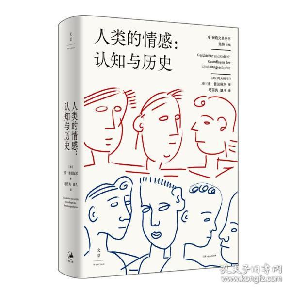 正版 人类的情感:认知与历史 扬·普兰佩尔 著 上海人民出版社 光启文景丛书,当今国际史坛情感史研究书籍 图书