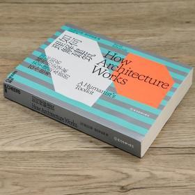 【满48】建筑类型和风格导读围绕西方建筑图解词典关注建筑结构材料的复杂性和矛盾性建筑十书建筑艺术书籍