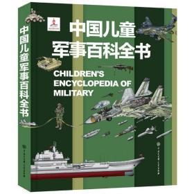 正版精装 中国儿童军事大百科全书 枪械战争类绘本图书 6-7-8-9-10-12岁军事知识和常识书籍 一二三四五年级小学生阅读课外书籍
