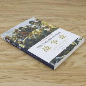 战争论克劳塞维茨世界军事著作全集西方近现代政治军事理论21世纪战争论西方孙子兵法兵法藏书二战武器军服图解致胜的科学书籍