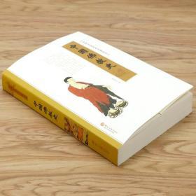 【】中国文化艺术名著丛书:中国佛教史