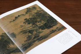 中国绘画名品刘松年四景山水图 国画名画绘画艺术收藏鉴赏临习 工笔 上海书画出版社