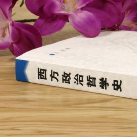 【】西方政治哲学史