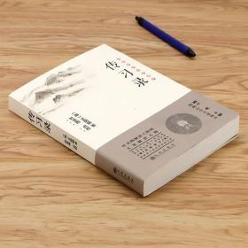 【】传习录(叶圣陶校注珍藏)